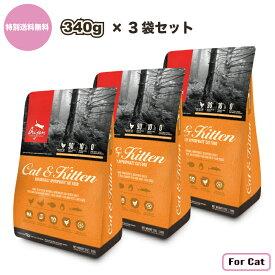 【-】【送料無料】オリジンキャット&キティ 340g 3袋セット【猫用】【正規品】