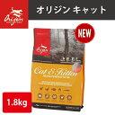 オリジン キャット&キティ 1.8Kg【NEW アメリカ産 正規品】【猫用】
