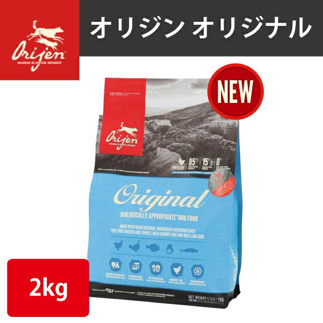 【-】 【アウトレット!】オリジンオリジナル 2kg軽度パッケージ不良