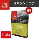 オリジン シニア 11.3kg【NEW アメリカ産 正規品】【送料無料】