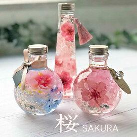 さくらさく お祝い 誕生日 ギフト ハーバリウムHerbarium -桜SAKURA- 円すい型 コロン型 全3種