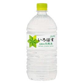 【2ケースセット】コカ・コーラ い・ろ・は・す いろはす 1020mL PET 飲料 飲み物 ソフトドリンク ミネラルウォーター 水 ペットボトル 12本×2ケース 買い回り 買い周り 買いまわり ポイント消化