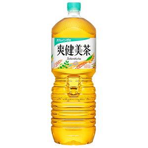 【1ケース】コカ・コーラ 爽健美茶 PET 2L(2000mL) 飲料 飲み物 ペットボトル ソフトドリンク 6本×1ケース