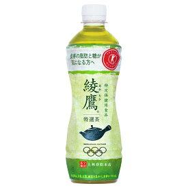 【1ケース】コカ・コーラ 綾鷹 特選茶 PET 500mL 飲料 飲み物 ソフトドリンク ペットボトル 24本×1ケース