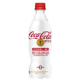 【2ケースセット】コカ・コーラ コカ・コーラ プラス 470mL PET トクホ 特保 特定保健用食品飲料 飲み物 ソフトドリンク 24本×2ケース 買い回り 買い周り 買いまわり ポイント消化