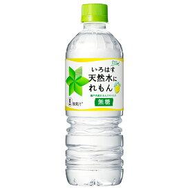 【1ケース】コカ・コーラ い・ろ・は・す いろはす 天然水にれもん PET 555mL 飲料 飲み物 ソフトドリンク ペットボトル 24本×1ケース 買い回り 買い周り 買いまわり ポイント消化