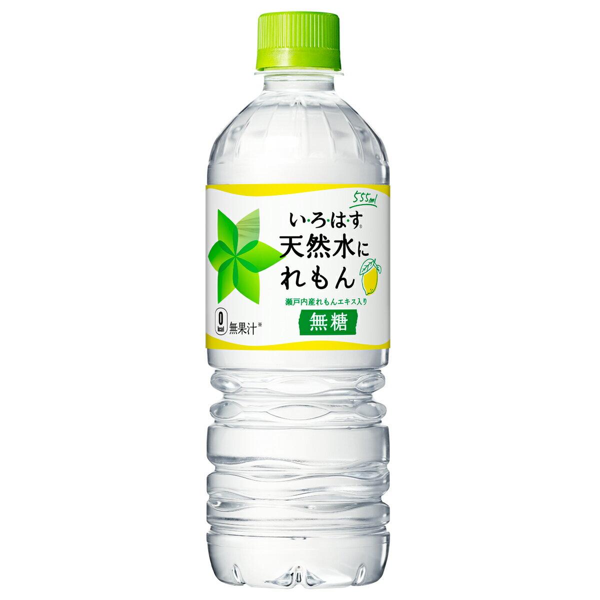 【2ケースセット】コカ・コーラ い・ろ・は・す いろはす 天然水にれもん PET 555mL 飲料 飲み物 ソフトドリンク ペットボトル 24本×2ケース 48本買い回り 買い周り 買いまわり ポイント消化