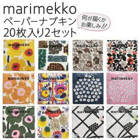 マリメッコ marimekko 送料無料 ペーパーナプキン2点セット なにが届くかはお楽しみ♪ 20枚入×2種類 パーティ 女子会 sale-fuku-mmkp2021