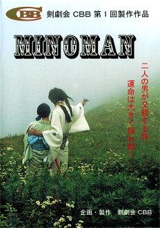 MINOMAN 미노만 [DVD] 剣劇 애 무 영화 인디 영화 Indies Movie Indies Cinema 일본 인디 학회 추천