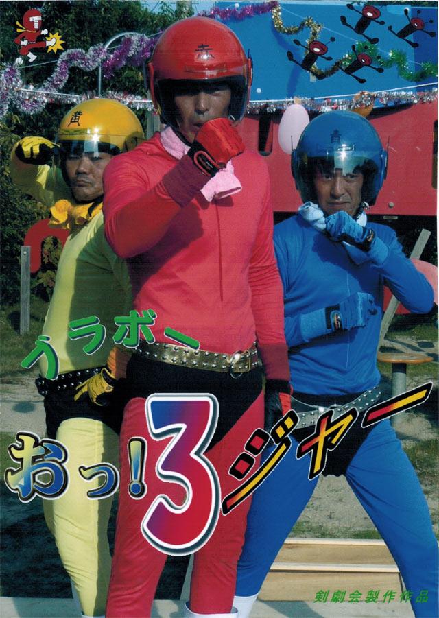 ブラボー おっ!3ジャー Bravo Otsu!3jya [DVD] 剣劇会 自主映画 インディーズ映画 Indies Movie Indies Cinema 日本インディーズ協会推薦