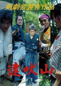 遠吠山 とおぼえやま Howling Mountain [DVD] 剣劇会 自主映画 インディーズ映画 Indies Movie Indies Cinema 日本インディーズ協会推薦