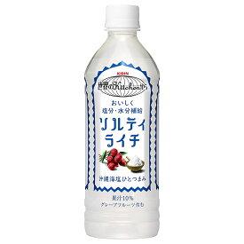 【2ケース】キリン 世界のKitchenから ソルティライチ 500ml PET 飲料 飲み物 ソフトドリンク ペットボトル 24本×2ケース 48本 買い回り 買い周り 買いまわり ポイント消化