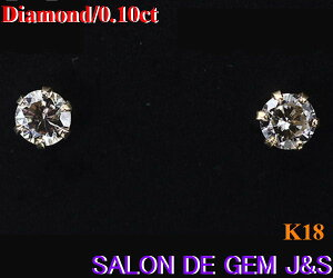 【新品】【1粒ダイヤ】【K18:高級天然ダイヤモンド ピアス】(D 0.10ct)【チャーミング】【ハードケース付】【赤字大処分】【送料無料】【楽ギフ_包装】