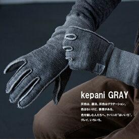 Kinosho Transit (木の庄帆布)/KEPANI ガンカット手袋