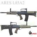 ★★サバゲー応援★★ ARES L85A2 電動モデル 【イギリス軍現主力アサルトライフル】