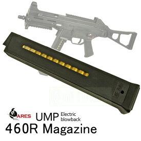 ARES UMP 電動ブローバック用 460連 ゼンマイ式 多弾装 マガジン