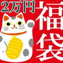 【予約】2018年 2万円 福袋 [他商品と同梱不可] ※代引き不可※ ★2018年1月上旬〜中旬発送予定★