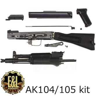 E&L AIRSOFT AK-104 / AK-105 conversion kit