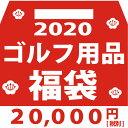 ゴルフ 福袋 2020年 ゴルフ用品 小物 アクセサリ 20,000円 ゴルフ福袋 予約