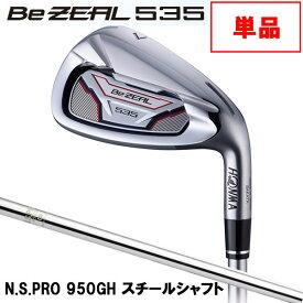 本間ゴルフ HONMA ホンマ Be ZEAL ビジール 535 アイアン単品(4、5、11、AW,SW) N.S.PRO 950GH スチールシャフト