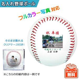 【写真・画像対応!オウンネーム 名入れ野球ボール】オリジナル 硬式野球ボール(サインボール) スピード納品 名前入りギフト 記念品 卒団記念 卒業記念 父の日 還暦祝 誕生日プレゼント 結