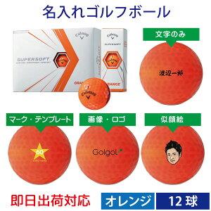【即日出荷対応 オウンネーム 名入れゴルフボール】Callaway キャロウェイ SUPERSOFT スーパーソフト 2021年モデル オレンジ 1ダース(12球) スピード納品 名前入りギフト コンペ賞品 景品 ホールイ