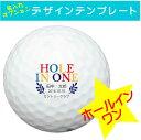 【ボールは別売りです。名入れ対応ゴルフボールと一緒にご注文ください】【名入れオプション デザインテンプレート】ホールインワン デザイン
