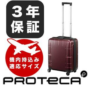 スーツケース 機内持ち込み エース スタリア ブイ 日本製 / ACE PROTECA STARIA V 02641 手荷物預け入れサイズ内 3辺合計115cm以内(外寸) 機内持込み対応サイズ(国際線・国内線100席以上) 3年保証