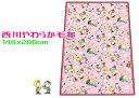 【スヌーピー】西川やわらか毛布シングル ピーナッツフレンズピンク マイクロキャラクター 子供 ジュニア 大人 …