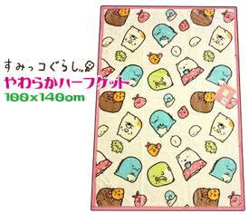すみっコぐらしニューマイヤーハーフ毛布フェイシーズ キャラクターハーフケット 100x140cmサンエックス ブランケットピンク色