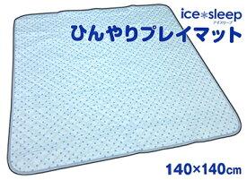 【送料¥700〜】西川ひんやりプレイマット140x140cm 正方形ドット 水玉汗かき お子さま洗える 滑り止めブルー 接触冷感