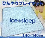 【送料¥700〜】クールマックス西川ひんやりプレイマット140x140cm正方形ドット水玉汗かき赤ちゃん洗える滑り止めブルー接触冷感