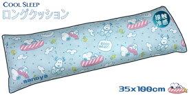 送料¥760〜スヌーピー西川ひんやり抱きまくら35x110cm接触冷感 ロングピロー冷感素材 睡眠改善効果 クッションリハビリラッキーシール対象