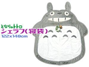 となりのトトロ大きな寝ぶくろ・枕付 シェラフ140x122cm 夢心地 肌さわりグ〜キャラクター 子供赤ちゃんベビージブリ 出産祝いお返しトトロ 寝袋