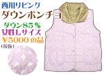 当社指定便利用で【送料無料】西川洗えるダウンポンチョダウン85%女性Lサイズピンク