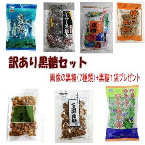 【クーポン有り!】送料無料【訳あり】沖縄黒糖の詰め合わせセット(7種類)福袋
