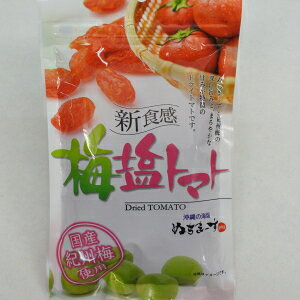 2個までメール便可 梅塩トマト(ぬちまーす使用)110g 南西産業