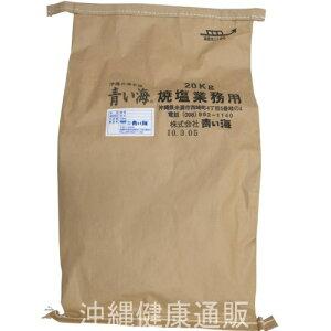 【クーポン有り!】沖縄の海水塩 青い海 焼塩 業務用 20Kg 送料無料・同梱不可 【青い海】