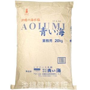 【クーポン有り!】沖縄の海水塩 青い海 業務用 20Kg【青い海】送料無料・同梱不可