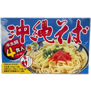 【クーポン有り!】沖縄そば 半生麺 4食入り あさひ【月間優良ショップ】