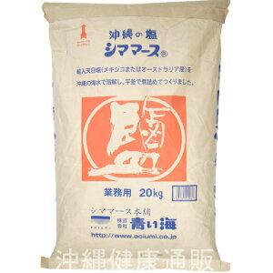【クーポン有り!】沖縄の塩 シママース 業務用(20kg)【青い海】送料無料・同梱不可