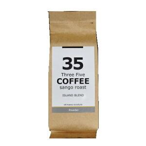 沖縄サンゴ焙煎コーヒー 35COFFEE(ISLAND BLEND)200g【沖縄 土産 沖縄土産 沖縄お土産】【月間優良ショップ】