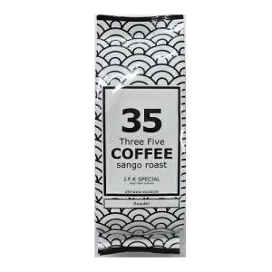 沖縄サンゴ焙煎コーヒー 35COFFEE(J.F.K SPECIAL)200g【沖縄 土産 沖縄土産 沖縄お土産】【月間優良ショップ】