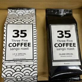 2個セット・組合せ可 沖縄サンゴ焙煎コーヒー 35COFFEE(J.F.K SPECIAL、ISLAND SPECIAL、O.L.T SPECIAL)【ギフト】
