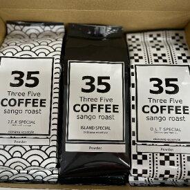 3個セット・組合せ可 沖縄サンゴ焙煎コーヒー 35COFFEE(J.F.K SPECIAL、ISLAND SPECIAL、O.L.T SPECIAL)【ギフト】