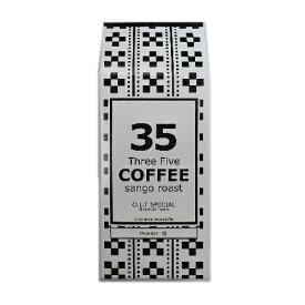 沖縄サンゴ焙煎コーヒー 35COFFEE(O.L.T SPECIAL)200g(粉)