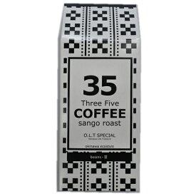 沖縄サンゴ焙煎コーヒー 35COFFEE(O.L.T SPECIAL)200g(豆)