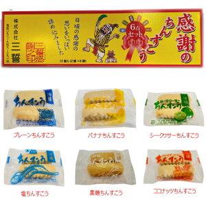 メール便送料無料 化粧箱入り 感謝のちんすこう 12個(6袋)×2箱 6種類(プレーン、黒糖、塩、ココナッツ、バナナ、シークヮサー)小黒糖付き