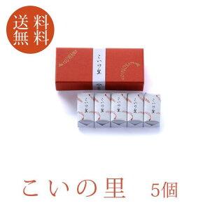 【送料無料】 手土産 プレゼント こいの里 5個入×5箱セット ギフト ご贈答用