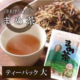 まめ茶(ノンカフェイン) ティーパック入(大)